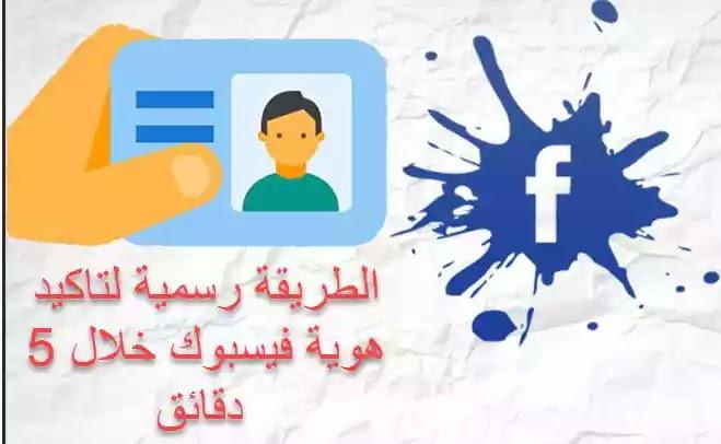 تأكيد هوية فيس بوك.تاكيد,هوية فيسبوك.تاكيد هويتك.تاكيد الهوية, تاكيد حساب الفيس بوك