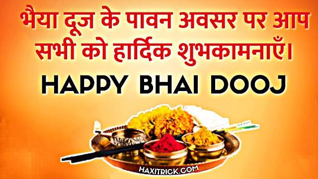 Happy Bhaiya Dooj Pics In Hindi And English