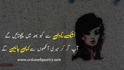 Khalil Ur Rehman Poetry