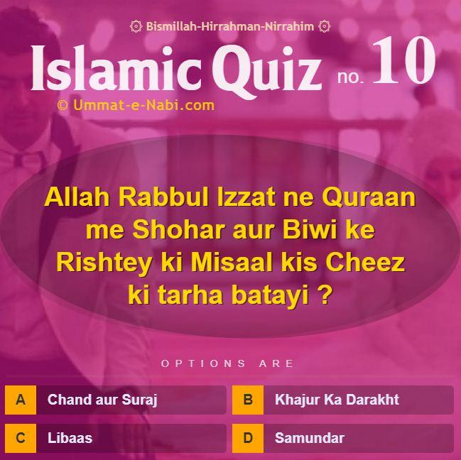 Islamic Quiz 10 : Allah ne Quraan me Shohar aur Biwi ke Rishtey ki Misaal kis Cheez ki tarha batayi?