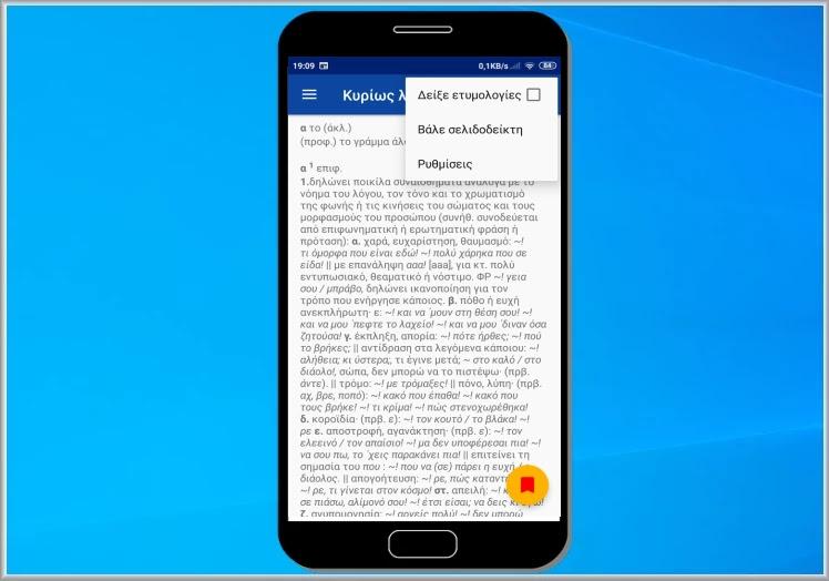 Ελληνικό Λεξικό : Κορυφαίο λεξικό της Ελληνικής γλώσσας