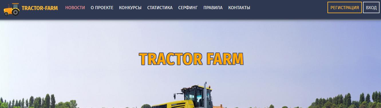 Tractor-Farm.ru - Отзывы, развод, мошенники, сайт платит деньги?