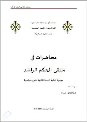 محاضرات في ملتقى الحكم الراشد من إعداد د. عبد القادر حسين PDF