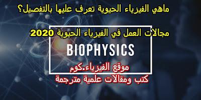 ماهي الفيزياء الحيوية ؟ What is biophysics