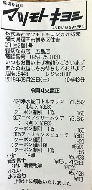マツモトキヨシ 五島店 2019/9/28 のレシート