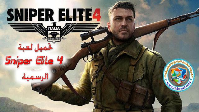 تحميل لعبة Sniper Elite 4 الرسمية مع متطلبات التشغيل