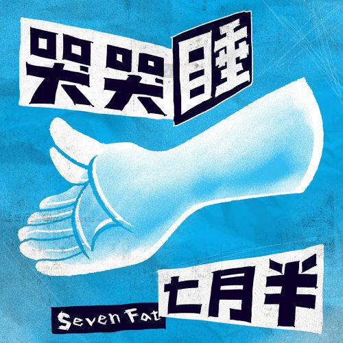 Seven Fat 七月半 - Cry Cry Sleep 哭哭睡 Lyrics 歌詞 with Pinyin - Musicacrossasia