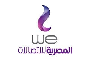 كود معرفة رصيد We والاستعلام عن الرصيد المصرية للاتصالات 2021