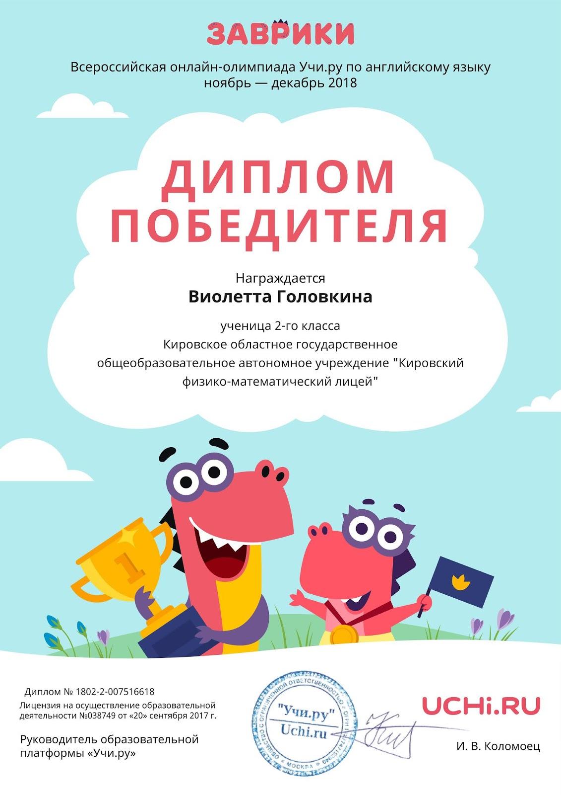 Uchi ru олимпиада по английскому языку