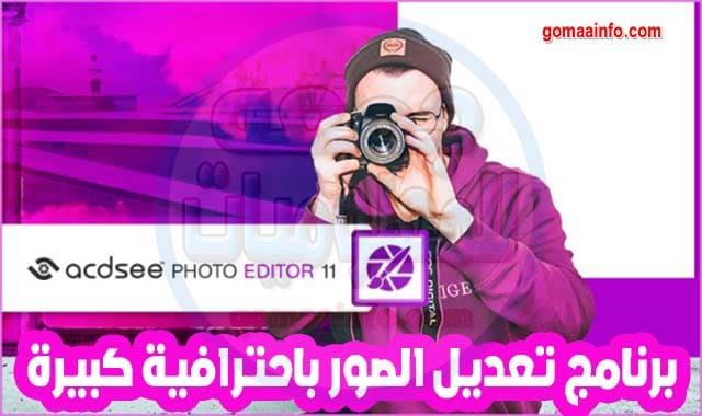 برنامج تعديل الصور 2021 ACDSee Photo Editor