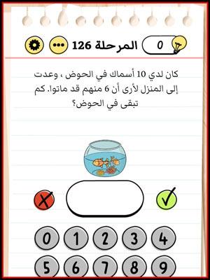 حل Brain Test المرحلة 126