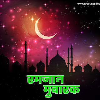 Hindi ramzan mubarak crescent moon mosque sparkling stars