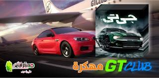 تحميل لعبة GT Speed Club مهكرة من ميديا فاير للأندرويد