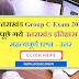 Uttarakhand History Gk Questions asked In Uttarakhand Group C Exam 2017