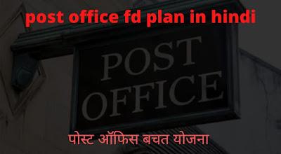 post office fd plan in hindi