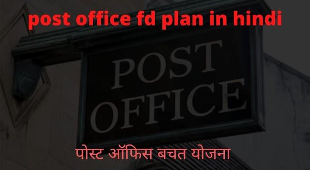 post office fd plan in hindi - पोस्ट ऑफिस बचत योजना