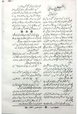December seher hai janaan novel pdf by Moona Shah Qureshi