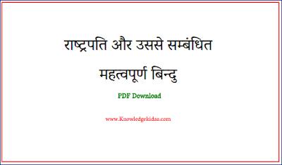 राष्ट्रपति और उससे सम्बंधित महत्वपूर्ण बिन्दु, उसका निर्वाचन , निर्वाचन की विधि , उसका कार्यकाल ,  योग्यताएं , पद की शर्ते , शपथ , राष्ट्रपति पर महाभियोग ,राष्ट्रपति की शक्तियां | PDF Download |
