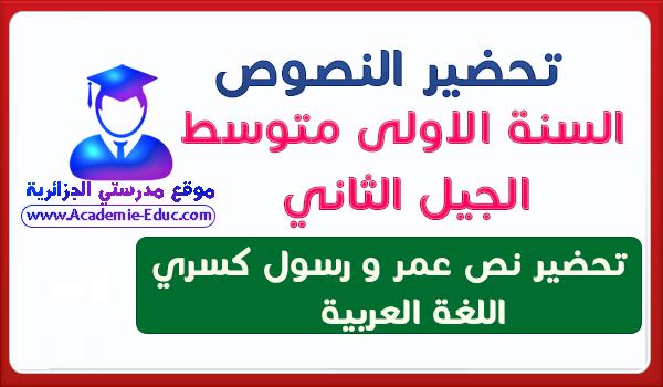 تحضير نص عمر و رسول كسري اللغة العربية للسنة أولى متوسط للجيل الثاني