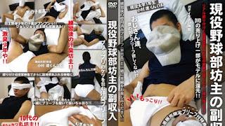 RCHS JAPAN Baseball Guy's Hidden Part time Jobs – 現役野球部坊主の副収入