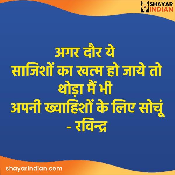 Best Saazish Shayari Status in Hindi | Ravindar Nagar