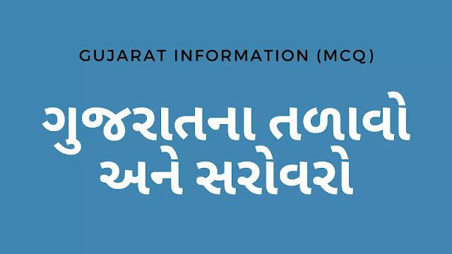 ગુજરાતના તળાવો અને સરોવરો વિષે પરીક્ષામાં પુછાતા Most Imp MCQ