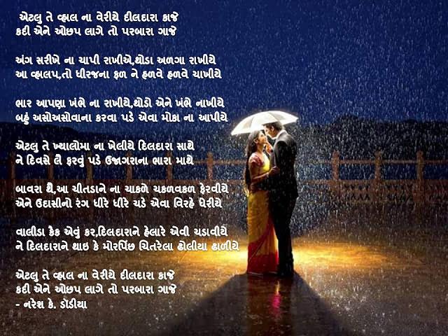 एटलु ते व्हाल ना वेरीये दीलदारा काजे Gujrati Kavita By Naresh K. Dodia