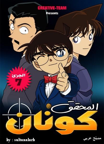 كونان الحلقة الاخيرة الجزء الاخير بالعربي