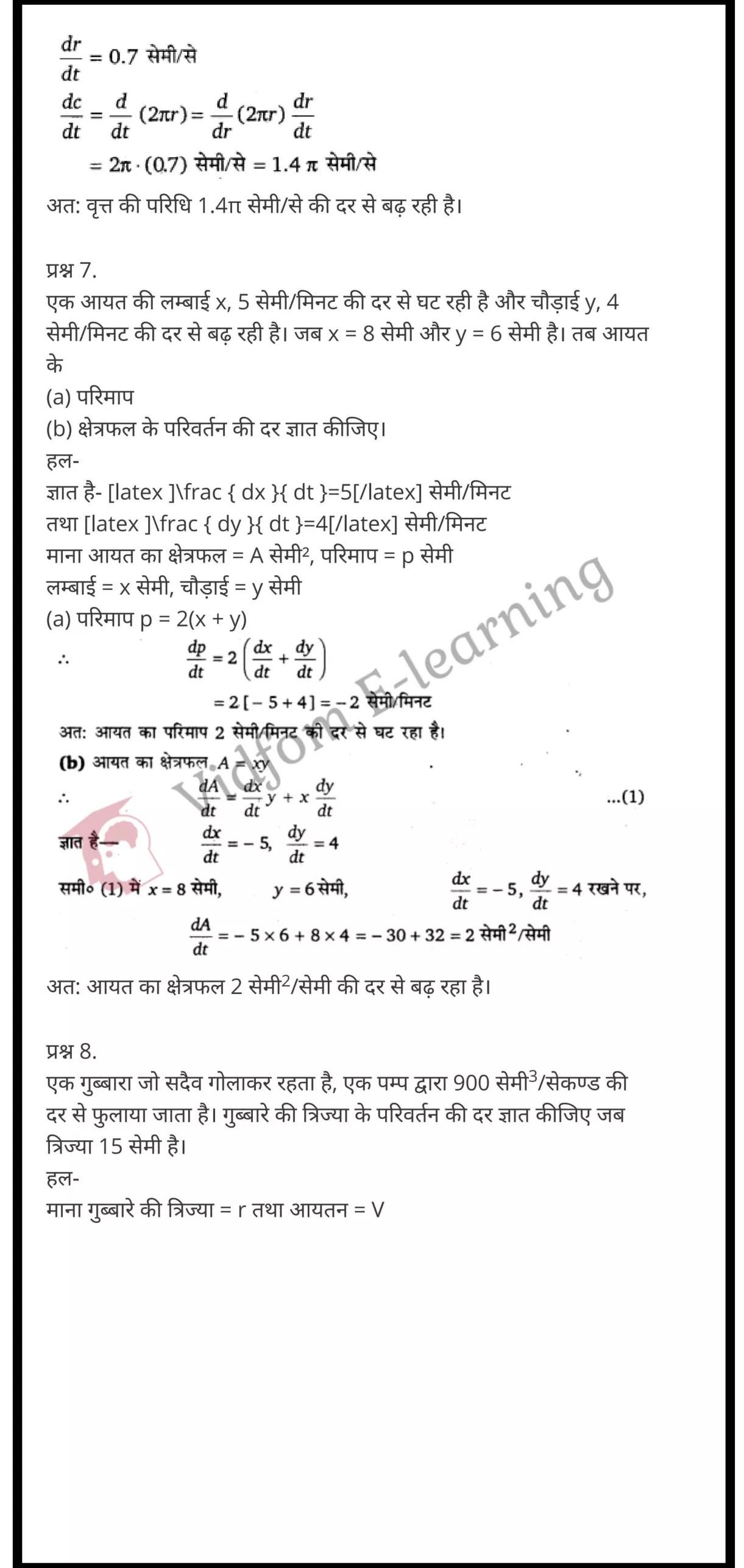 कक्षा 12 गणित  के नोट्स  हिंदी में एनसीईआरटी समाधान,     class 12 Maths Chapter 6,   class 12 Maths Chapter 6 ncert solutions in Hindi,   class 12 Maths Chapter 6 notes in hindi,   class 12 Maths Chapter 6 question answer,   class 12 Maths Chapter 6 notes,   class 12 Maths Chapter 6 class 12 Maths Chapter 6 in  hindi,    class 12 Maths Chapter 6 important questions in  hindi,   class 12 Maths Chapter 6 notes in hindi,    class 12 Maths Chapter 6 test,   class 12 Maths Chapter 6 pdf,   class 12 Maths Chapter 6 notes pdf,   class 12 Maths Chapter 6 exercise solutions,   class 12 Maths Chapter 6 notes study rankers,   class 12 Maths Chapter 6 notes,    class 12 Maths Chapter 6  class 12  notes pdf,   class 12 Maths Chapter 6 class 12  notes  ncert,   class 12 Maths Chapter 6 class 12 pdf,   class 12 Maths Chapter 6  book,   class 12 Maths Chapter 6 quiz class 12  ,    10  th class 12 Maths Chapter 6  book up board,   up board 10  th class 12 Maths Chapter 6 notes,  class 12 Maths,   class 12 Maths ncert solutions in Hindi,   class 12 Maths notes in hindi,   class 12 Maths question answer,   class 12 Maths notes,  class 12 Maths class 12 Maths Chapter 6 in  hindi,    class 12 Maths important questions in  hindi,   class 12 Maths notes in hindi,    class 12 Maths test,  class 12 Maths class 12 Maths Chapter 6 pdf,   class 12 Maths notes pdf,   class 12 Maths exercise solutions,   class 12 Maths,  class 12 Maths notes study rankers,   class 12 Maths notes,  class 12 Maths notes,   class 12 Maths  class 12  notes pdf,   class 12 Maths class 12  notes  ncert,   class 12 Maths class 12 pdf,   class 12 Maths  book,  class 12 Maths quiz class 12  ,  10  th class 12 Maths    book up board,    up board 10  th class 12 Maths notes,      कक्षा 12 गणित अध्याय 6 ,  कक्षा 12 गणित, कक्षा 12 गणित अध्याय 6  के नोट्स हिंदी में,  कक्षा 12 का हिंदी अध्याय 6 का प्रश्न उत्तर,  कक्षा 12 गणित अध्याय 6 के नोट्स,  10 कक्षा गणित  हिंदी में, कक्षा 12 गणित अध्याय 6  हिंदी में,  कक्षा 12 गणित अध्याय