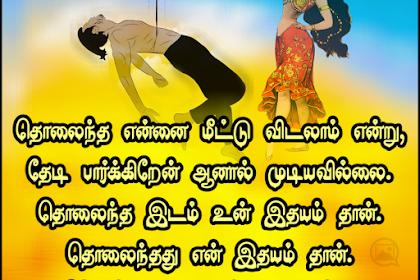 காதல் கவிதைகள் | காதல் சிந்தனைகள் | Tamil Kadhal Kavithaigal