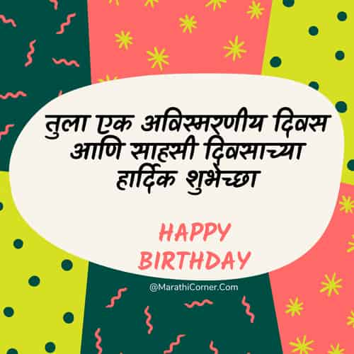 Birthday Wishes in Marathi Quotes Messages Friend