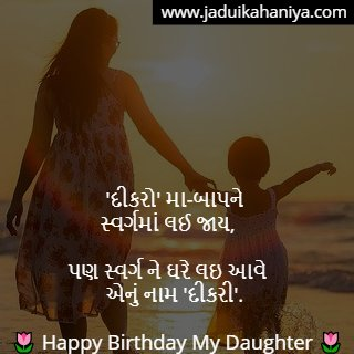 Birthday Wishes for Daughter in Gujarati