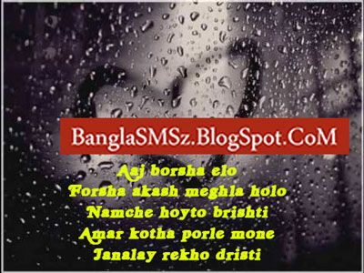 Bangla shiter sms, Bangla Siter Sms, Bangla Seasonal Sms, Bangla Ritu Sms, Bangla Ritu Kalin Sms,