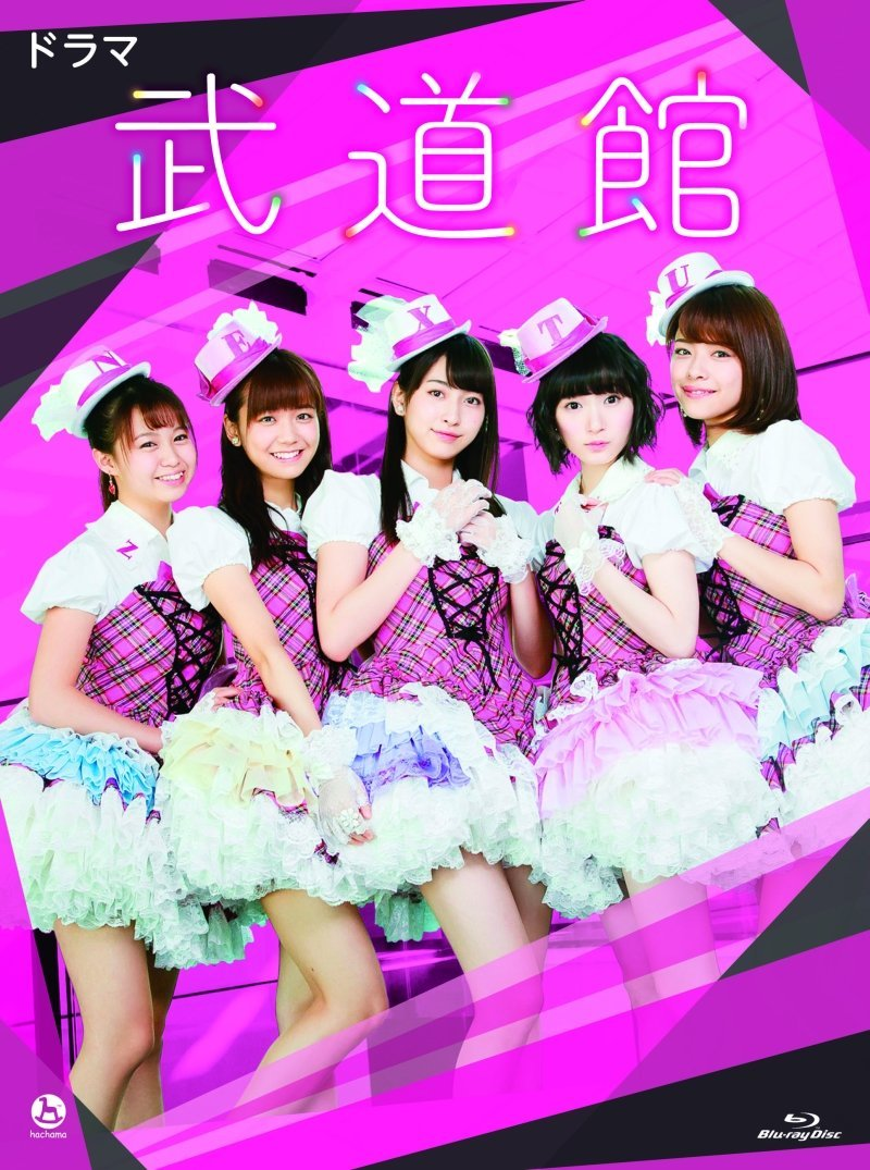 [Single] NEXT YOU(Juice=Juice) – ドラマ 武道館 (2016.07.06/MP3/RAR)