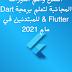 افضل واهم الدورات المجانبة لتعلم برمجة Dart & Flutter  للمبتدئين في عام 2021