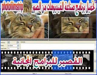 برنامج صناعة الفيديوهات من الصور