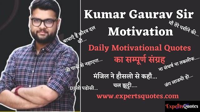 Kumar Gaurav Sir Motivation | कुमार गौरव सर Motivational Quotes in Hindi | April 2021 | Utkarsh Classes