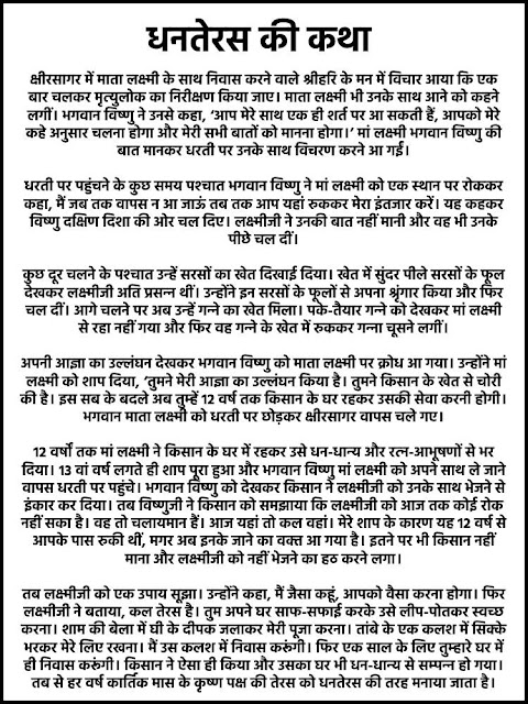 Dhanvantari (Dhanteras) Bhagwan Ki Katha/Story in Hindi PDF (धनतेस की कथा)