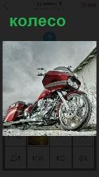 стоит мотоцикл, но с одним колесом впереди