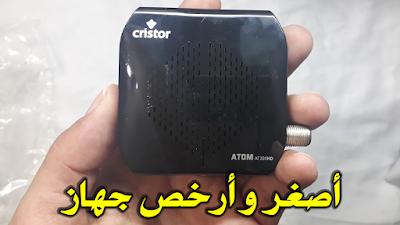 مراجعة الوافد الجديد من شركة كريستور مميزات و عيوب الجهاز CRISTOR ATOM AT300HD