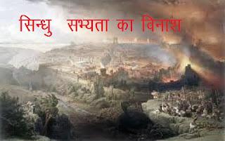 https://hindiedinfo.blogspot.com/2019/11/destruction-indus-civilization.html