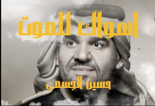 كلمات اغنيه اهواك للموت حسين الجسمي