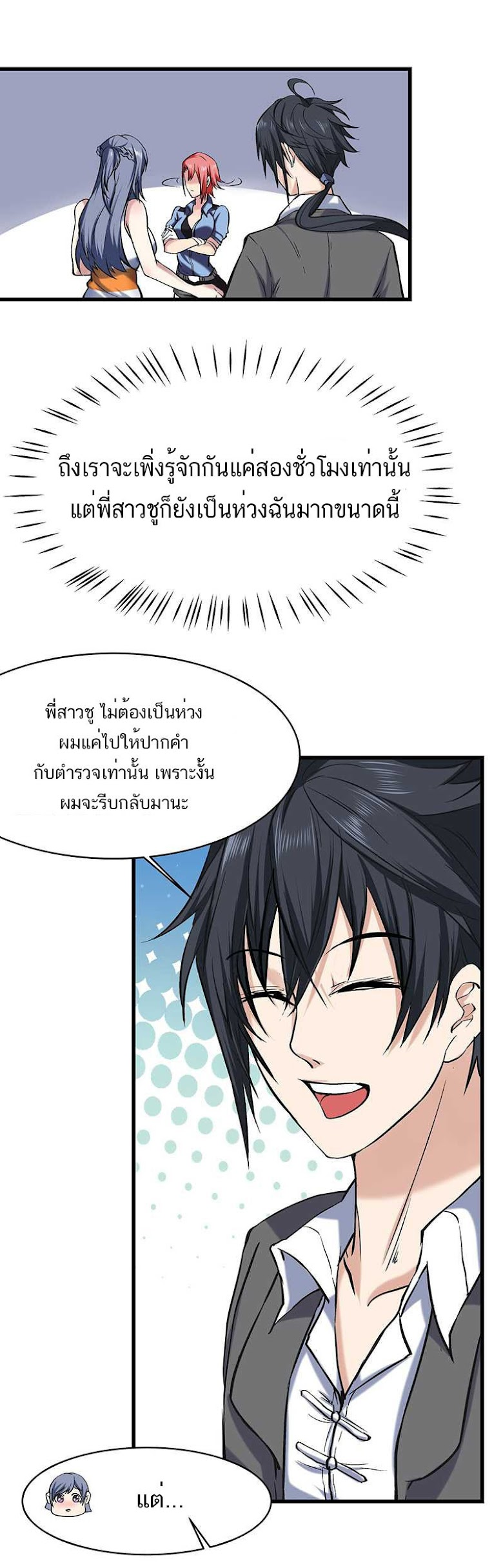 First Rate Master - หน้า 25