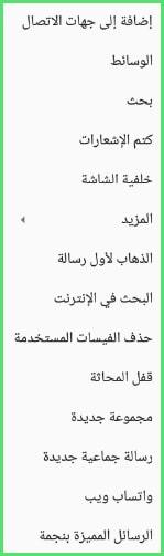 شاشة المحادثة واتساب عمر اخضر