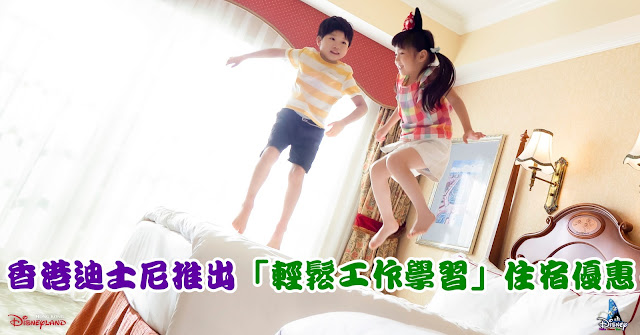 香港迪士尼推出香港居民輕鬆工作學習」優惠, Hong-Kong-Disneyland-weekdaycation-hotel-offer