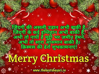 Merry Christmas shayari download
