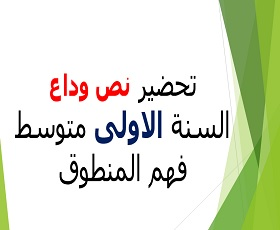 تحضير نص وداع لغة عربية أولى متوسط ، مذكرة تحضير درس