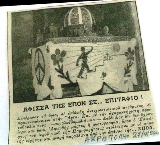 """Σαν σήμερα, το 1984, ήταν Μ. Παρασκευή και η """"Ακρόπολη"""" κατακεραύνωνε τους ενορίτες της Παρηγορήτισσας στην Άρτα"""