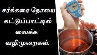 Sugar Control tips in Tamil