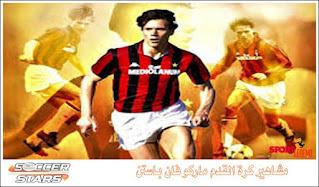 مشاهير كرة القدم: ماركو فان باستن